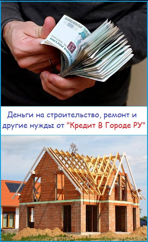 Кредит В Городе РУ
